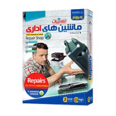 آموزش تصویری  تعمیر و نگهداری انواع ماشین های اداری